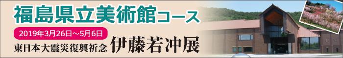 福島県立美術館コース