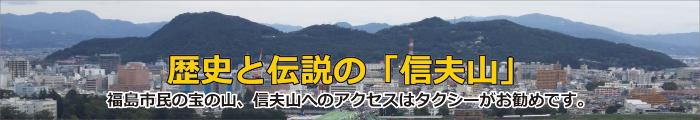 歴史と伝説の「信夫山」