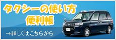 タクシーの使い方便利帳
