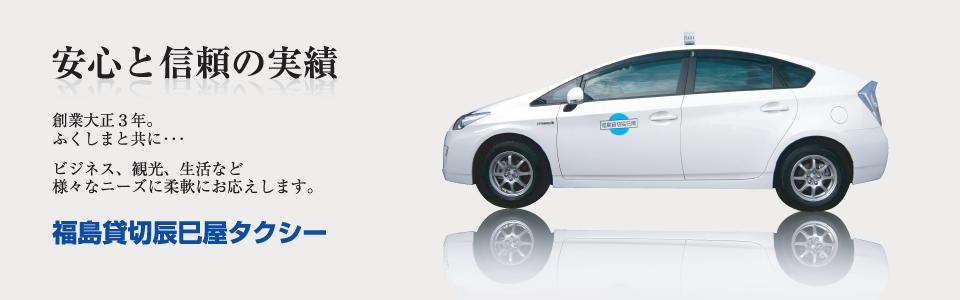 福島市 タクシー|タクシーのご用命なら福島貸切辰巳屋タクシー(正社員 運転手 募集中!)